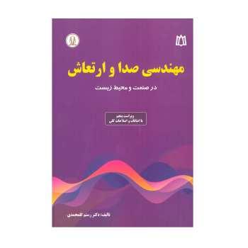 کتاب مهندسی صدا و ارتعاش در صنعت و محیط زیست اثر دکتر رستم گلمحمدی انتشارات دانشجو