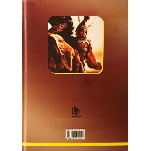 کتاب اسکندر مقدونی اثر هارولد لمب انتشارات نیلوفرانه