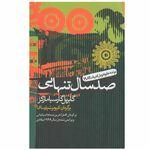 کتاب صد سال تنهایی اثر گابریل گارسیا مارکز انتشارات آریابان