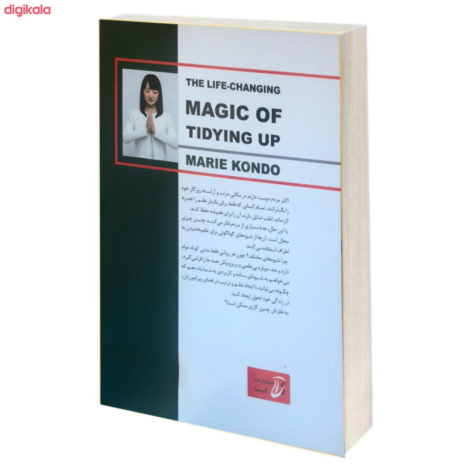 کتاب دگرگونی زندگی با جادوی نظم اثر ماری کوندو نشر آتیسا