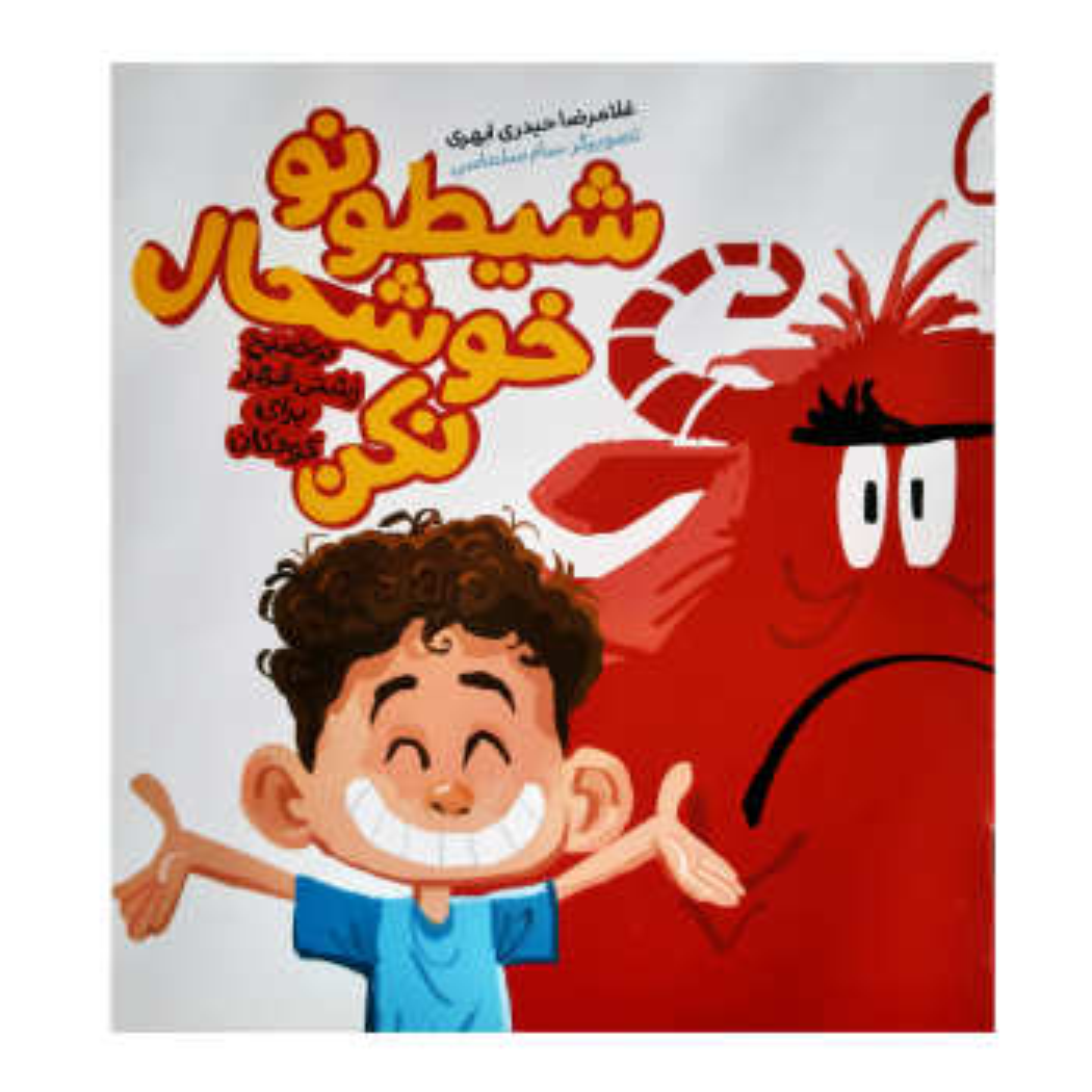 کتاب شیطونو خوشحال نکن توضیح زشتی قهر برای کودکان اثر غلامرضا حیدری ابهری انتشارات کتابک