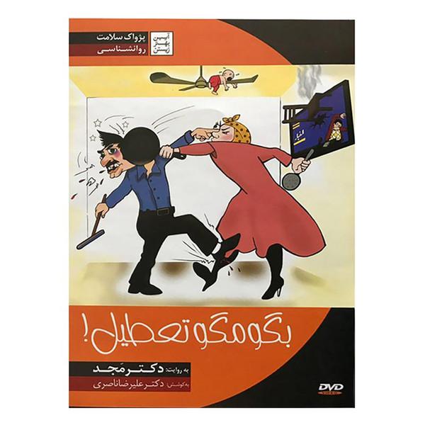 فیلم آموزشی بگو مگو تعطیل اثر محمد مجد
