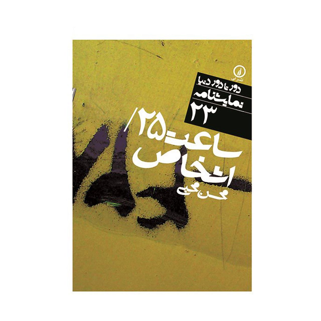 کتاب ساعت 25 اشخاص اثر محسن محبی