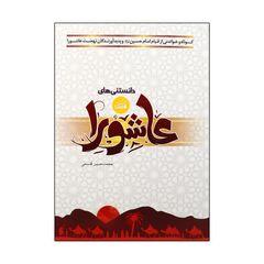 کتاب دانستنی های عاشورا اثر محمد حسین قاسمی انتشارات کتابک