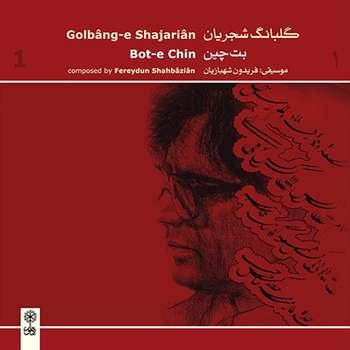 آلبوم موسیقی گلبانگ شجریان 1 بت چین اثر محمدرضا شجریان نشر ماهور