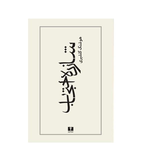 كتاب شازده احتجاب اثر هوشنگ گلشيري نشر نيلوفر