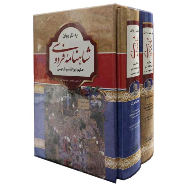 کتاب شاهنامه به نثر روان اثر حکیم ابوالقاسم فردوسی انتشارات آتیسادو جلدی
