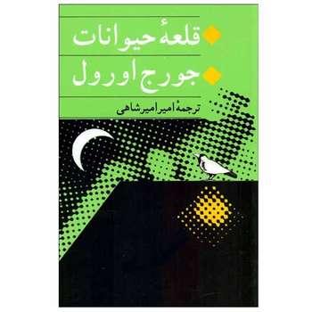 کتاب قلعه حیوانات اثر جورج اورول انتشارات جامی