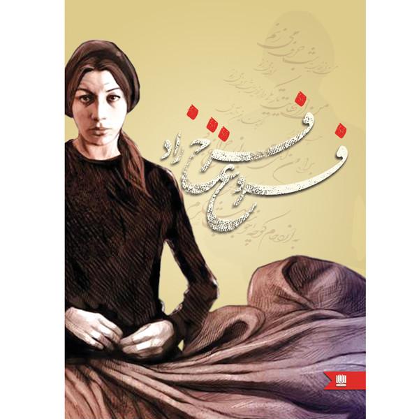 کتاب فروغ فرخ زاد انتشارات نگین ایران