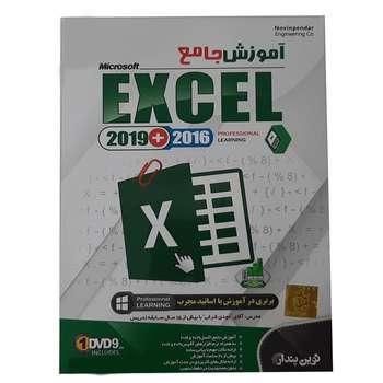 نرم افزار آموزش جامع Microsoft Excel 2019+2016 نشر نوین پندار