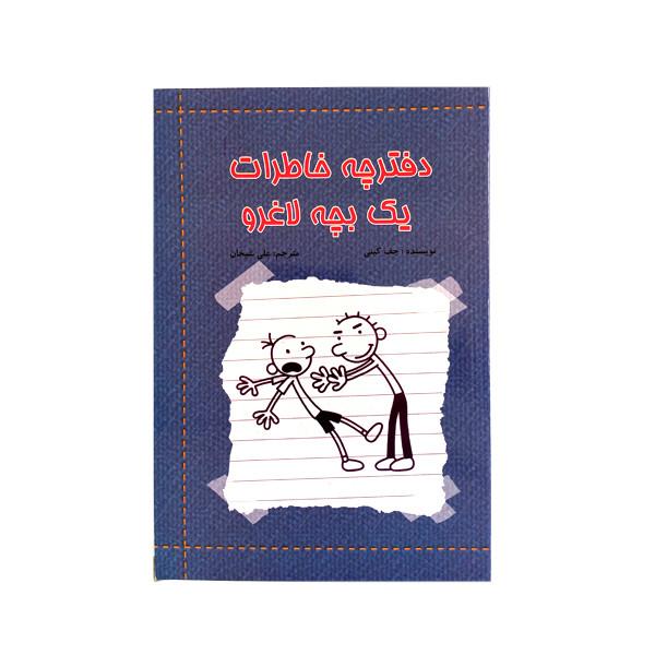 کتاب دفترچه خاطرات یک بچه لاغرو اثر جف کینی انتشارات انجام کتاب