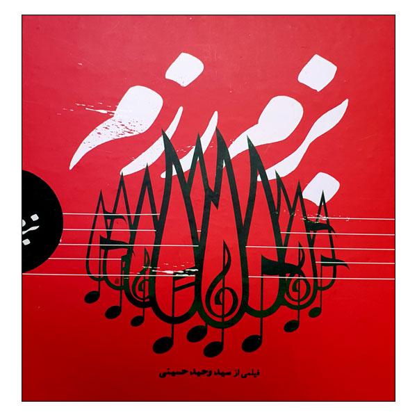 مستند بزم رزم اثر سید وحید حسینی