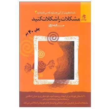 کتاب مشکلات را شکلات کنید اثر مسعود لعلی انتشارات بهار سبز
