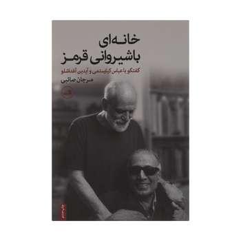 کتاب خانه ای با شیروانی قرمز، گفتگو با عباس کیارستمی و آیدین آغداشلو اثر مرجان صائبی