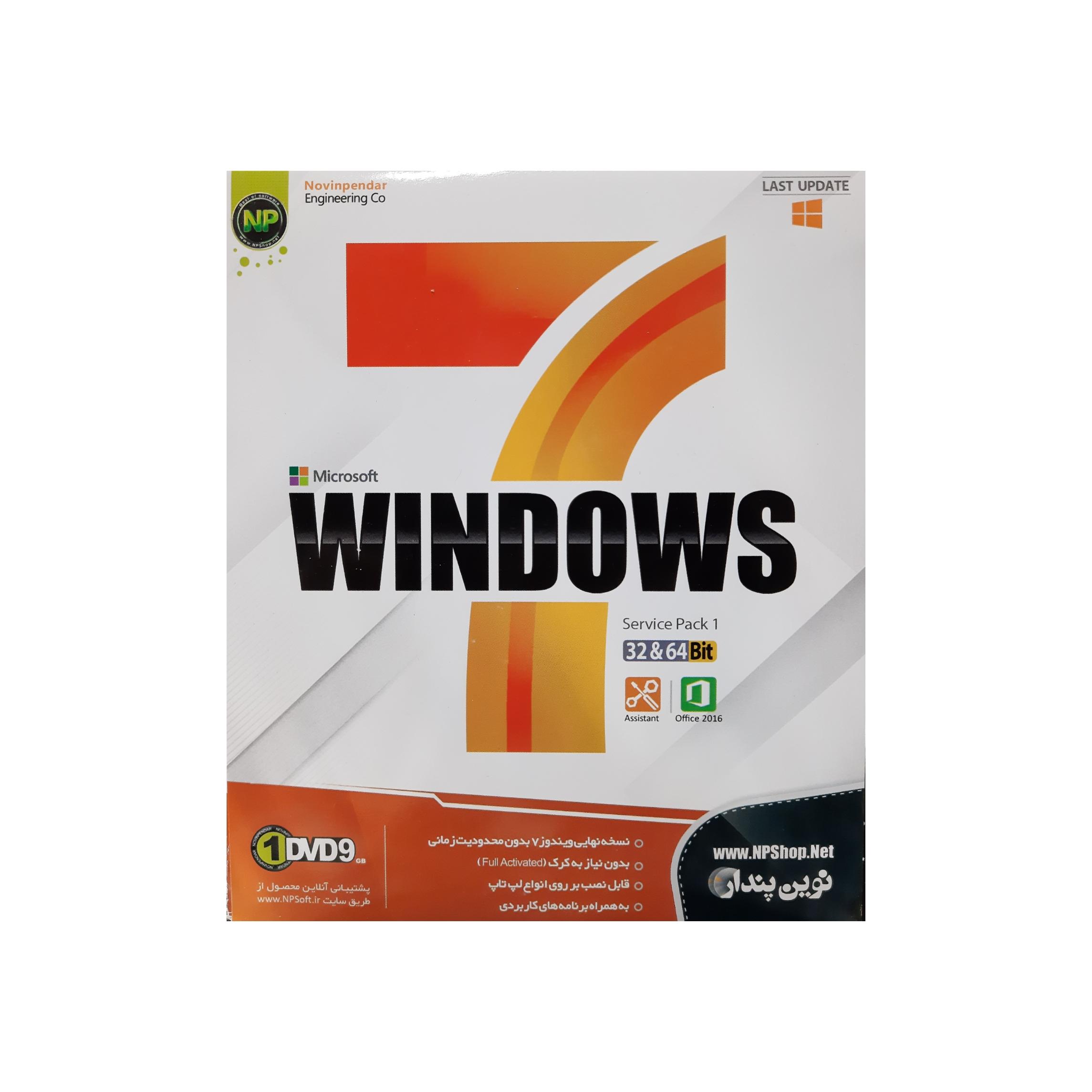 ویندوز ۷ نشر نوین پندار