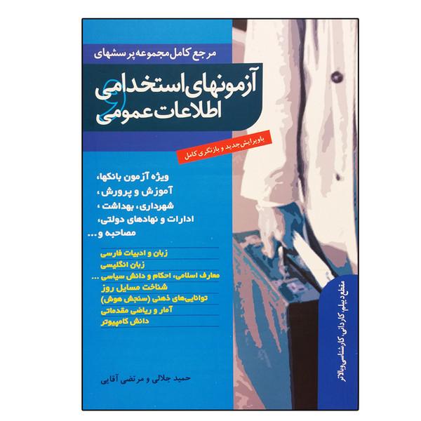 کتاب آزمونهای استخدامی و اطلاعات عمومی اثر جمعی از نویسندگان نشر ترانه
