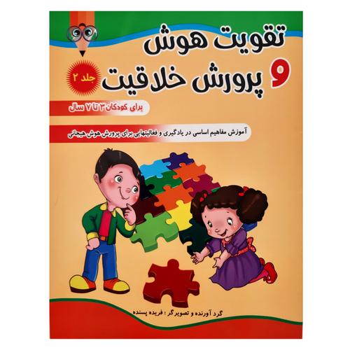 کتاب تقویت هوش و پرورش خلاقیت برای کودکان 3 تا 7 سال اثر فریده پسنده انتشارات فرهنگ مردم 2 جلدی