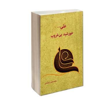 کتاب علی(ع) خورشید بیغروب اثر محمد حسن ارجمندی انتشارات کتاب ارج