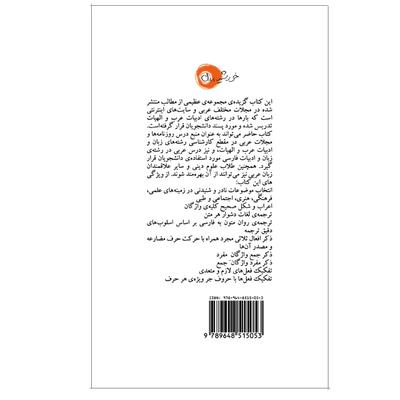 کتاب آشنایی با روزنامهها و مجلات عربی اثر دکتر وحید سبزیانپور و دکتر یحیی معروف نشر خورشیدباران