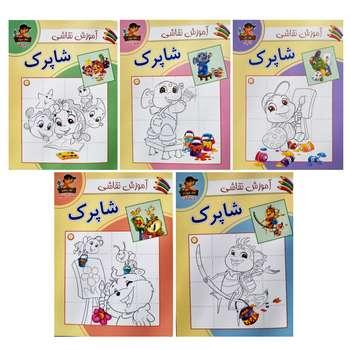 کتاب آموزش نقاشی شاپرک اثر معصومه حاجس وند انتشارات کتابک 5 جلدی