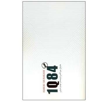 کتاب 1Q84 اثر هاروکی موراکامی انتشارات کتاب سرای نیک
