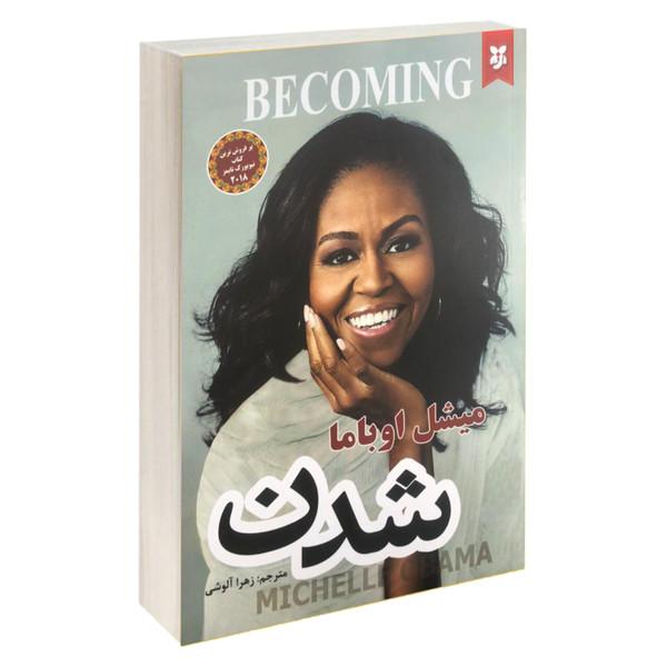 کتاب شدن اثر میشل اوباما نشر نیک فرجام
