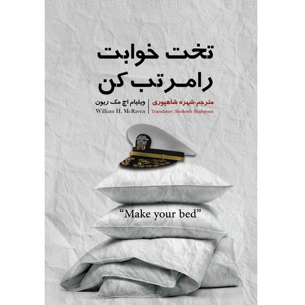 کتاب تختخوابت را مرتب کن اثر ژنرال ویلیام اچ. مک ریون انتشارات نگین ایران