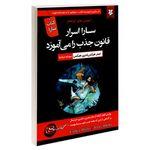 کتاب سارا اسرار قانون جذب را می آموزد اثر استر هیکس و جری هیکس نشر نیک فرجام thumb