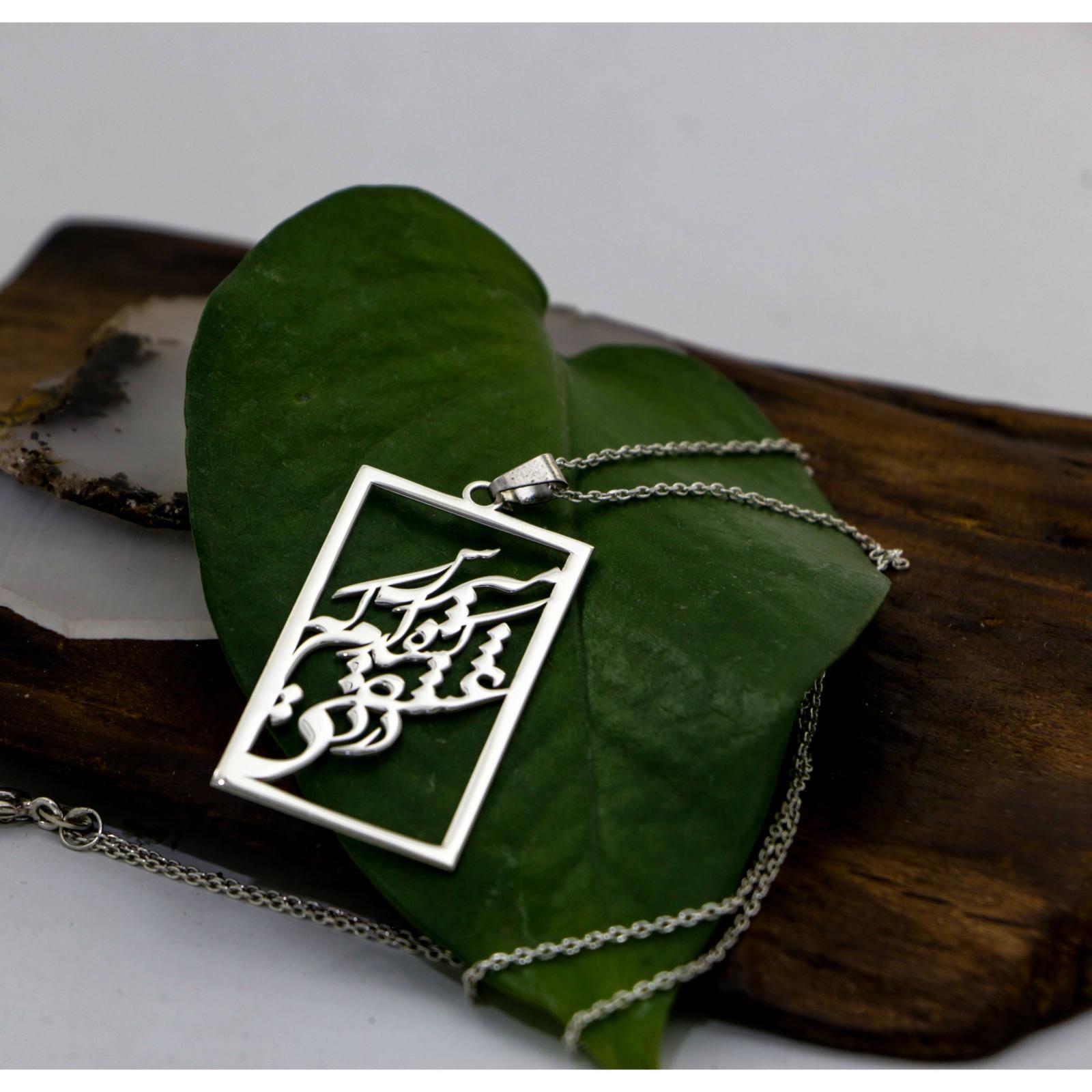 گردنبند نقره دلی جم طرح درد عشقی کشیده ام که مپرس کد D 78 -  - 3