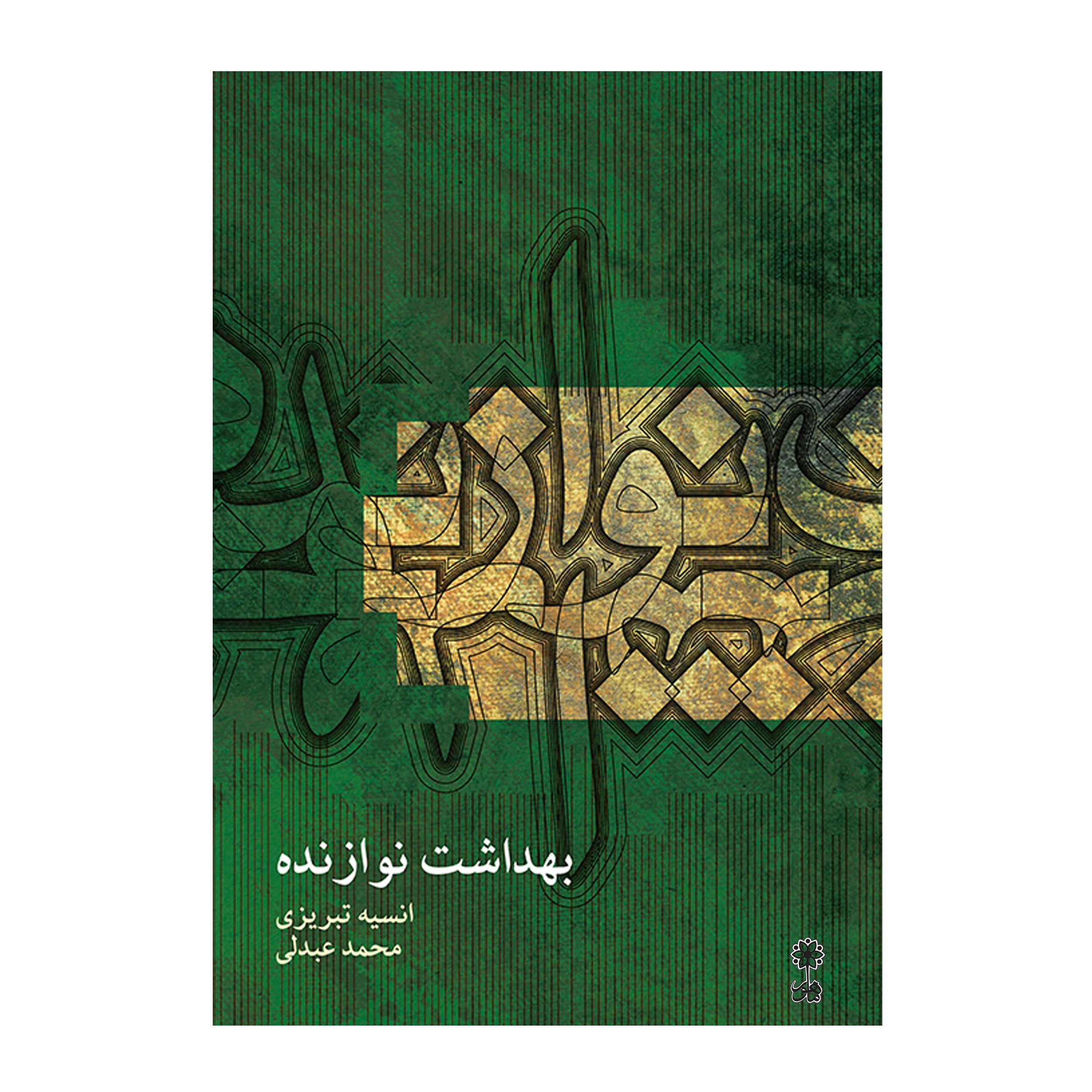 کتاب بهداشت نوازنده اثر انیسه تبریزی و محمد عبدلی انتشارات ماهور