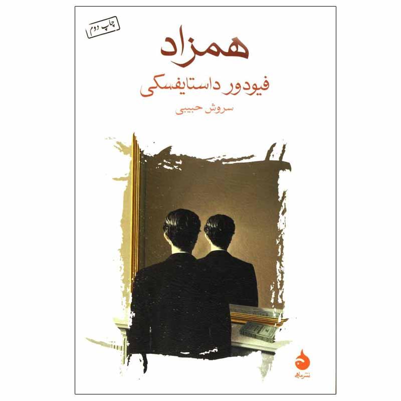 خرید                      کتاب همزاد اثر فیودور داستایفسکی نشر ماهی