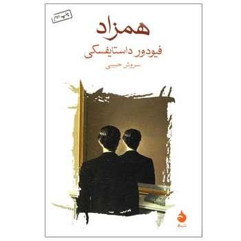 کتاب همزاد اثر فیودور داستایفسکی نشر ماهی