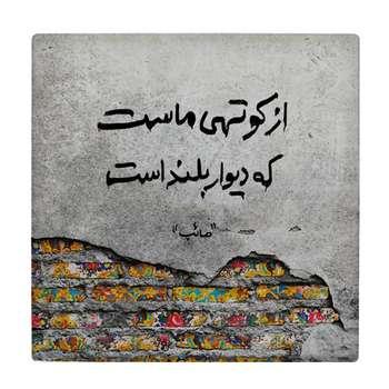 کاشی طرح شعر صائب تبریزی  کد wk1527