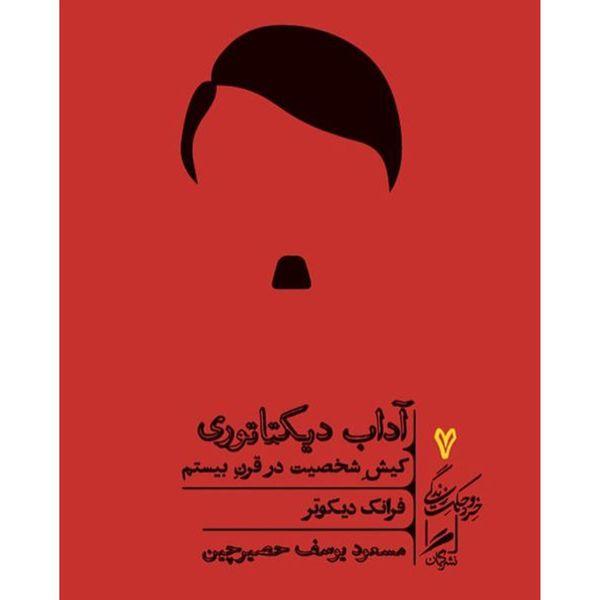کتاب آداب دیکتاتوری اثر فرانک دیکوتر نشر گمان