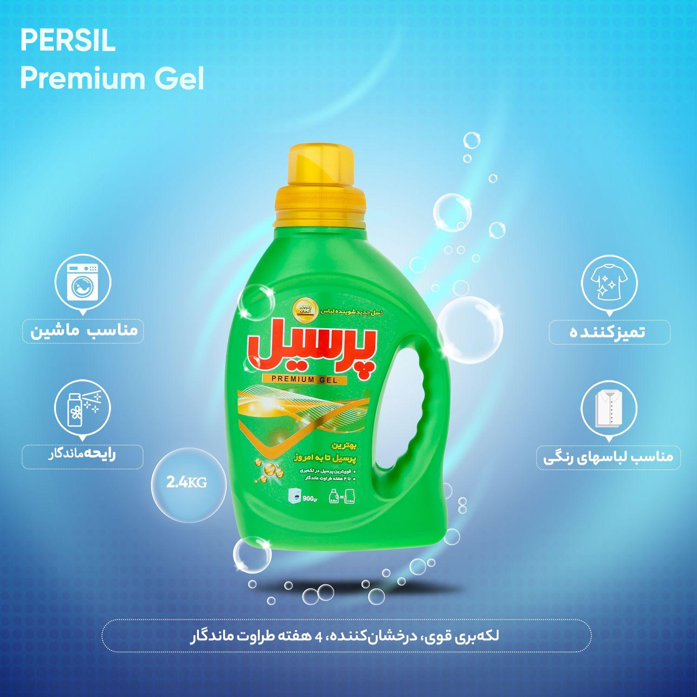 مایع لباسشویی پرسیل مدل پریمیوم مقدار 2.4 کیلوگرم main 1 4