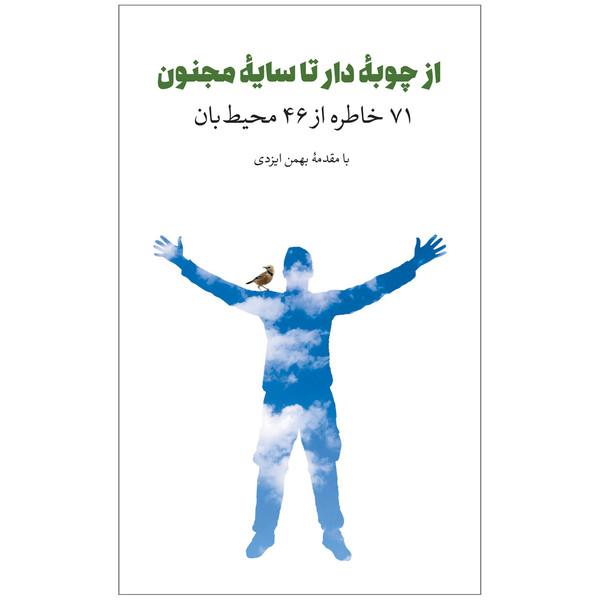 کتاب از چوبه دار تا سایه مجنون اثر بهمن ایزدی انتشارات ایرانشناسی