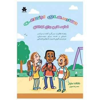 کتاب مهارت های اجتماعی فعالیت های برای کودکان اثر ناتاشا دنیلز انتشارات فصل اندیشه