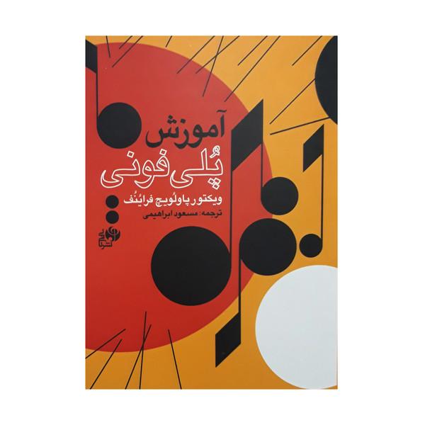 کتاب آموزش پلی فونی اثر ویکتور پاولویچ فراینک انتشارات نای و نی