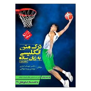 کتاب درک متن انگلیسی به زبان ساده به انضمام کنکورهای 99 اثر شهاب اناری و روزبه شهلایی انتشارات مبتکران