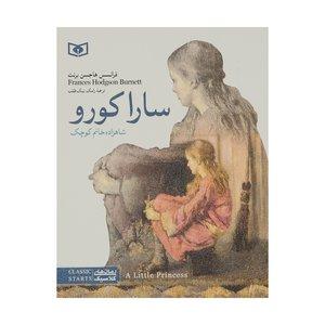 کتاب سارا کورو شاهزاده خانم کوچک اثر فرانسس هاجسن برنت