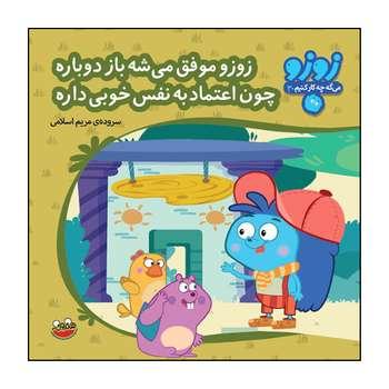 کتاب زوزو میگه چه کار کنیم 30: زوزو موفق می شه باز دوباره، چون اعتماد به نفس خوبی داره اثر مریم اسلامی انتشارات هندونه