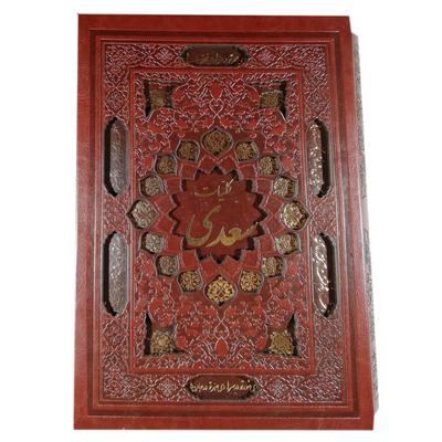 کتاب کلیات سعدی نشر آتیسا