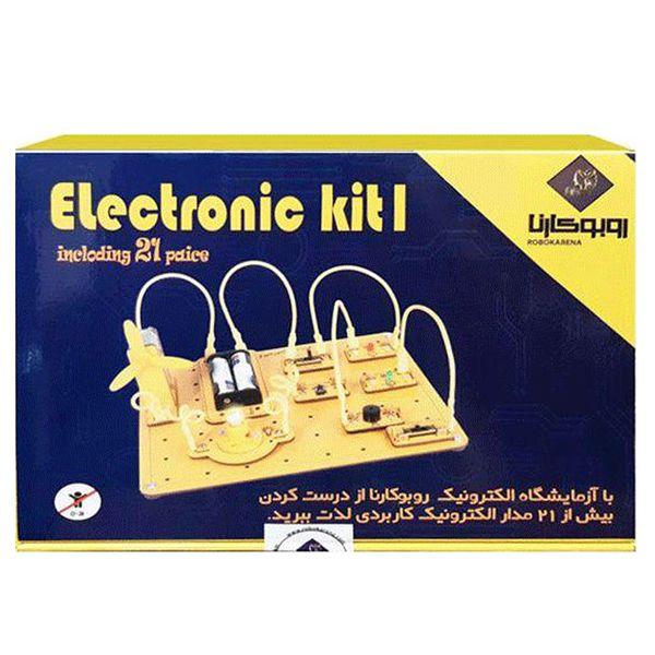 کیت آموزشی روبوکارنا مدل آزمایشگاه الکترونیک 1