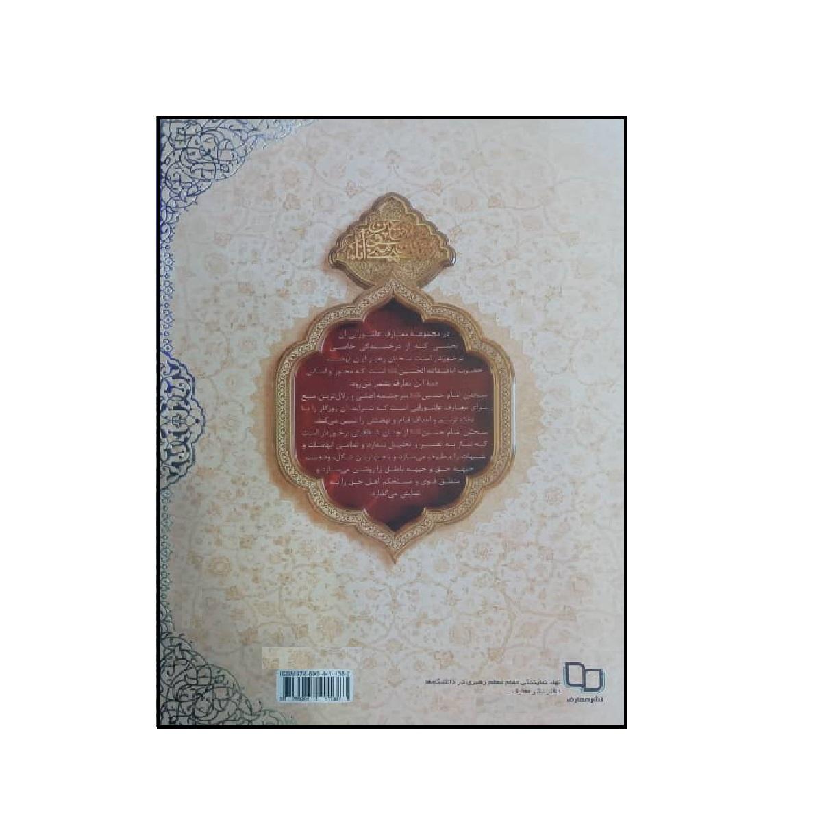 خرید                      کتاب حسین از زبان حسین اثر محمد محمدیان نشر معارف