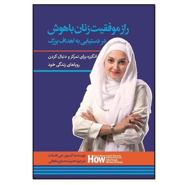کتاب راز موفقیت زنان باهوش در دستیابی به اهداف بزرگ اثر الیسون جی فاسکت انتشارات نسل روشن