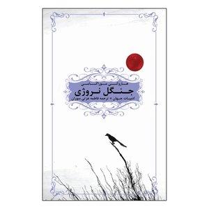 کتاب جنگل نروژی اثر هاروکی موراکامی نشر شانی