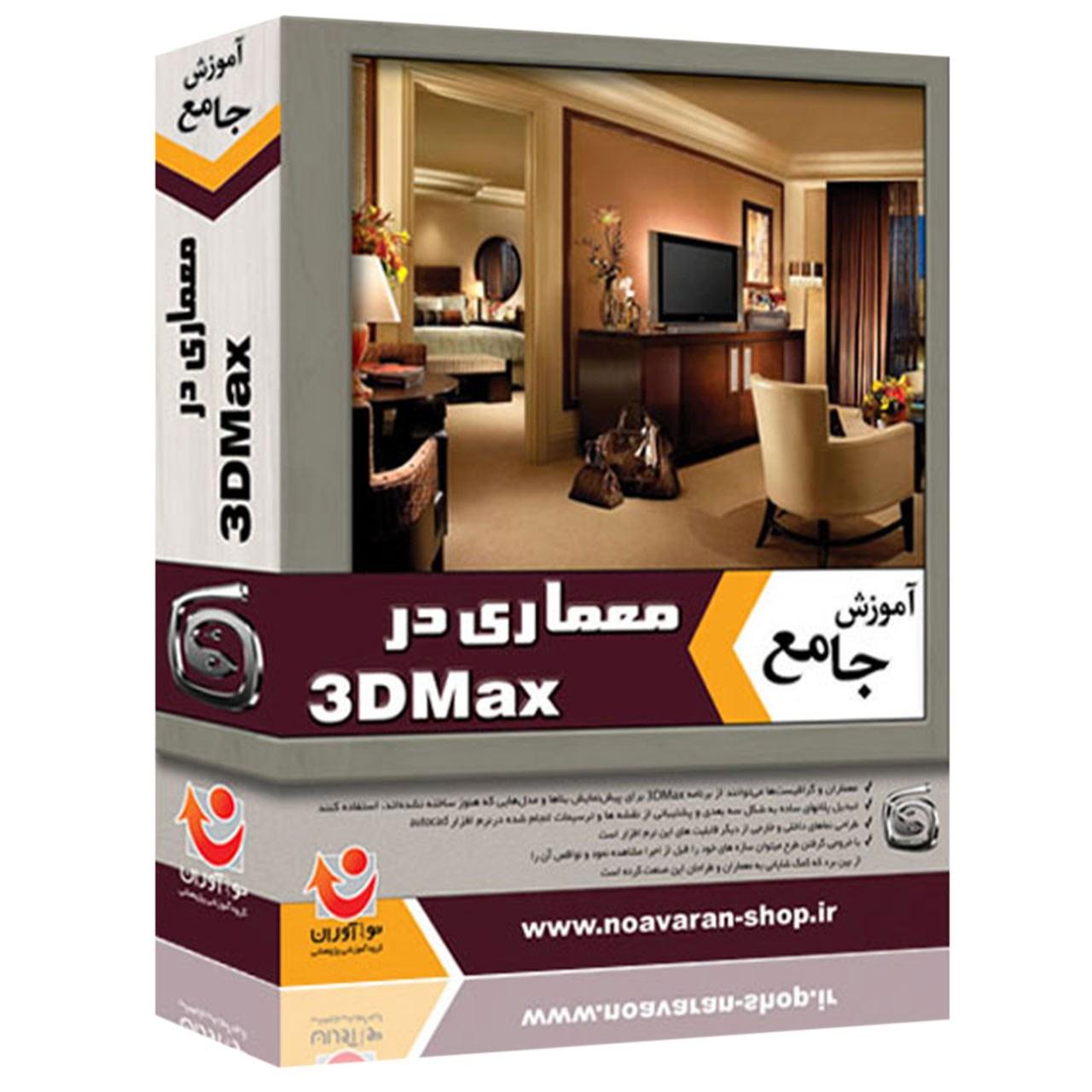 خرید اینترنتی نرم افزار آموزش جامع معماری در 3D Max