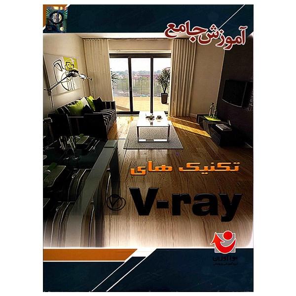 نرم افزار آموزش جامع تکنیک های V-Ray