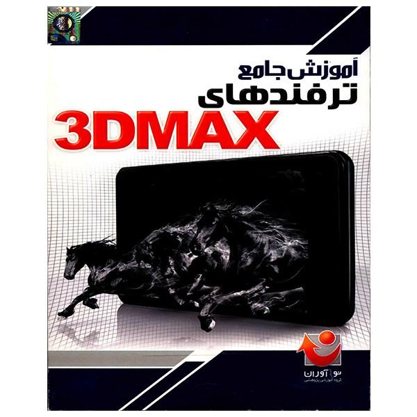 نرم افزار آموزش جامع ترفندهای 3D Max