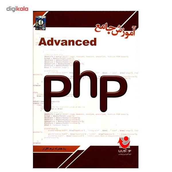 آموزشی جامع  Advanced PHP